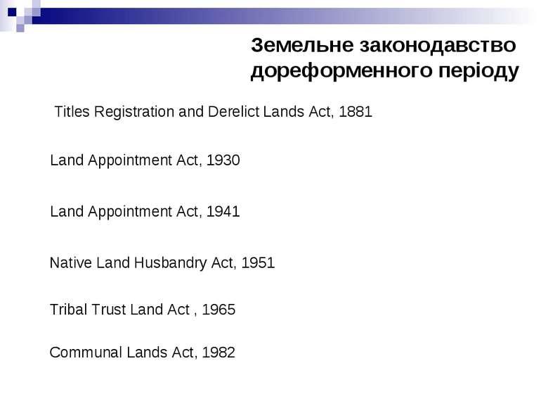 Земельне законодавство дореформенного періоду Land Appointment Act, 1930 Land...