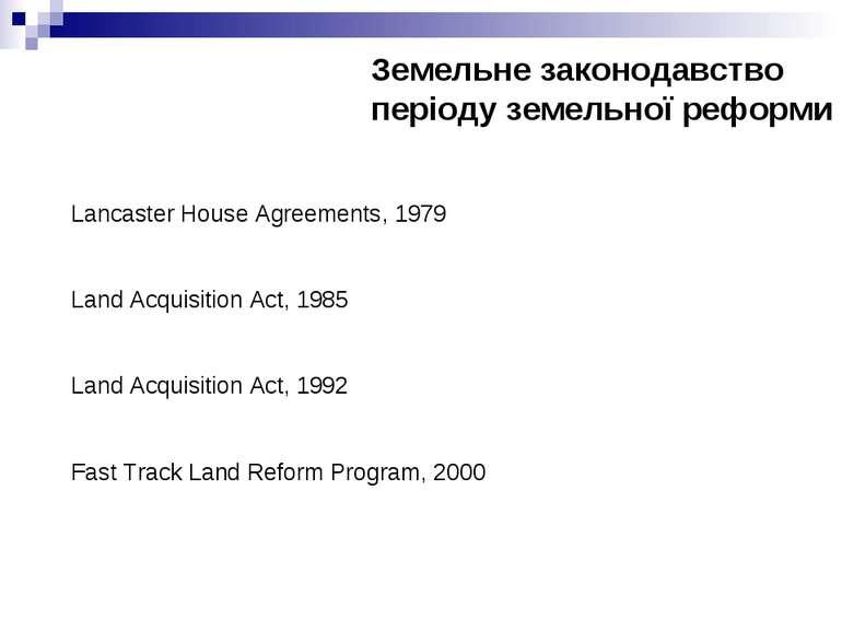 Земельне законодавство періоду земельної реформи Lancaster House Agreements, ...