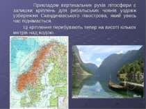 Прикладом вертикальних рухів літосфери є залишки кріплень для рибальських чов...