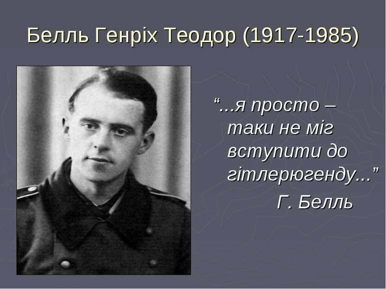 """Белль Генріх Теодор (1917-1985) """"...я просто – таки не міг вступити до гітлер..."""