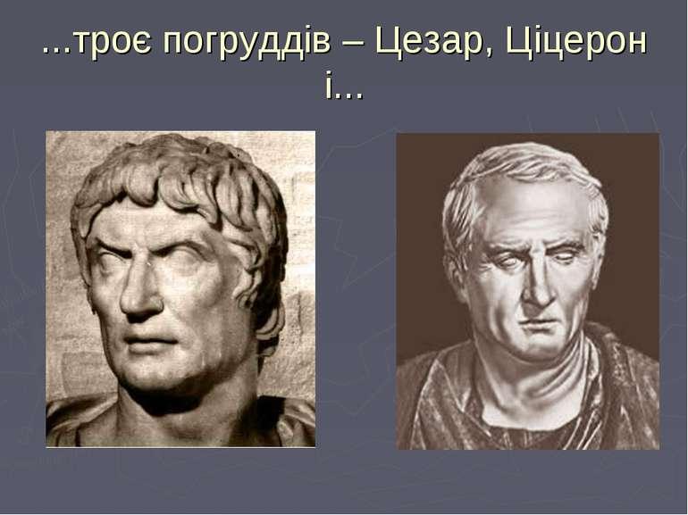 ...троє погруддів – Цезар, Ціцерон і...