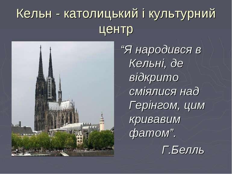 """Кельн - католицький і культурний центр """"Я народився в Кельні, де відкрито смі..."""