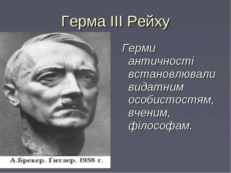 Герма ІІІ Рейху Герми античності встановлювали видатним особистостям, вченим,...