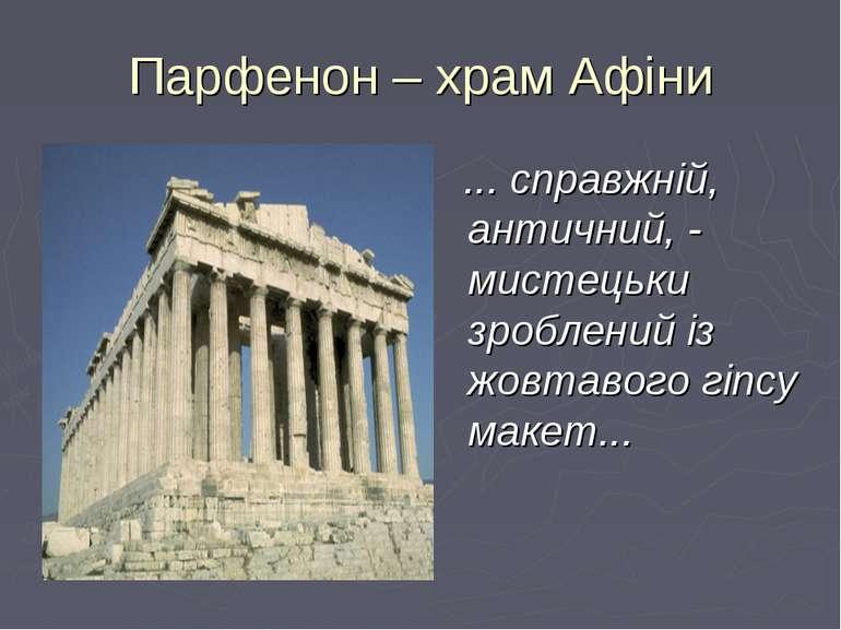 Парфенон – храм Афіни ... справжній, античний, - мистецьки зроблений із жовта...