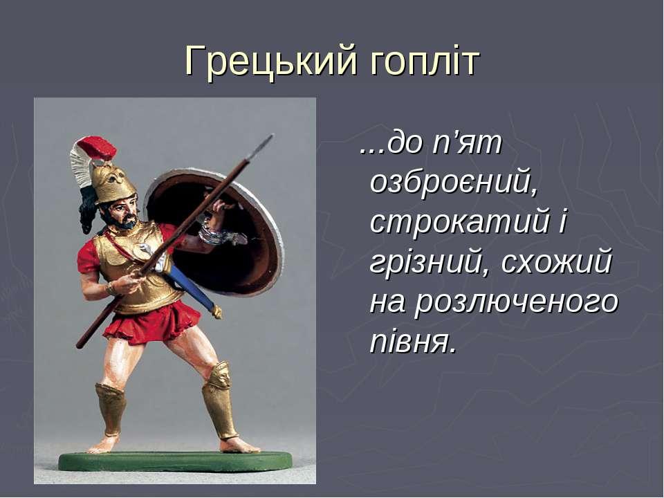 Грецький гопліт ...до п'ят озброєний, строкатий і грізний, схожий на розлючен...