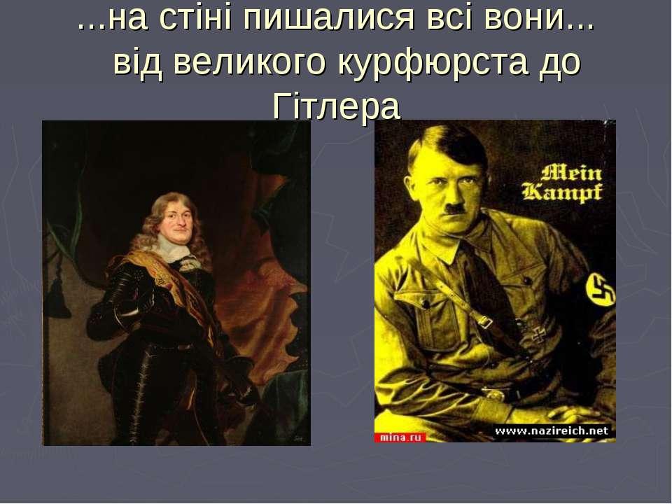 ...на стіні пишалися всі вони... від великого курфюрста до Гітлера