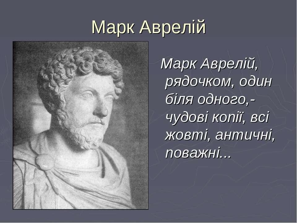 Марк Аврелій Марк Аврелій, рядочком, один біля одного,- чудові копії, всі жов...