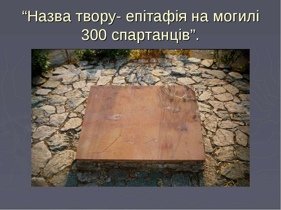 """""""Назва твору- епітафія на могилі 300 спартанців""""."""