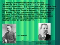 """У театрі з успіхом ставилися п'єси """"Ревізор"""", """"Женитьба"""" М.В. Гоголя, """"Гроза""""..."""