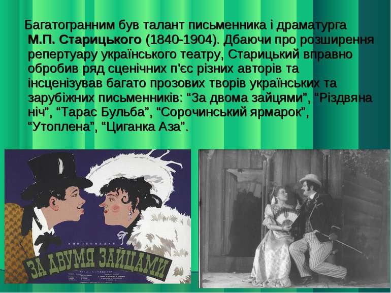 Багатогранним був талант письменника і драматурга М.П. Старицького (1840-1904...