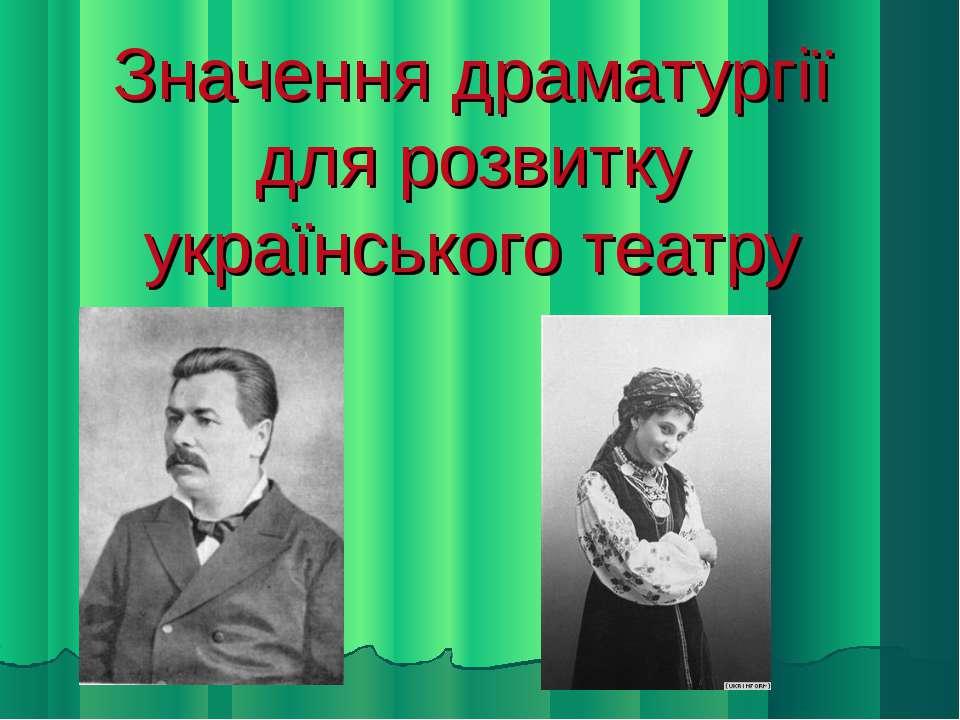 Значення драматургії для розвитку українського театру