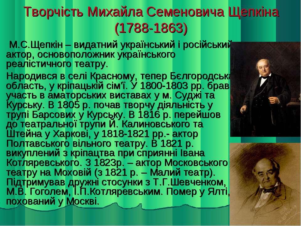 Творчість Михайла Семеновича Щепкіна (1788-1863) М.С.Щепкін – видатний україн...