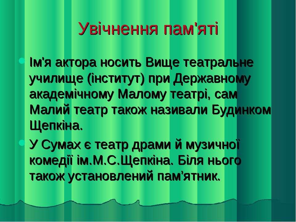 Увічнення пам'яті Ім'я актора носить Вище театральне училище (інститут) при Д...