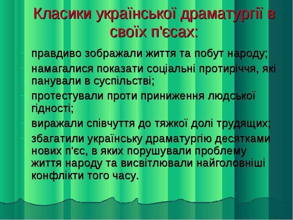 Класики української драматургії в своїх п'єсах: правдиво зображали життя та п...