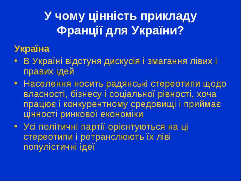 У чому цінність прикладу Франції для України? Україна В Україні відстуня диск...
