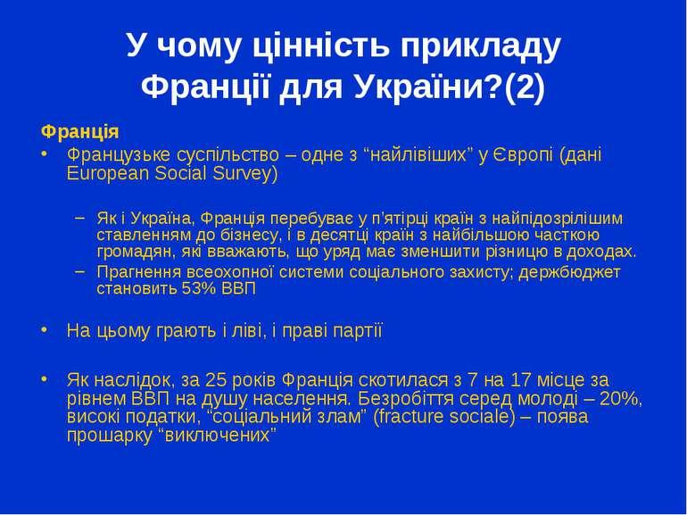 У чому цінність прикладу Франції для України?(2) Франція Французьке суспільст...