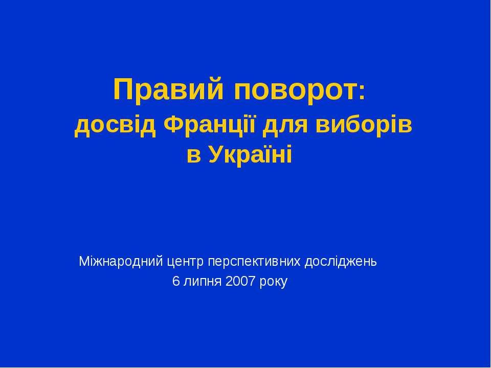Правий поворот: досвід Франції для виборів в Україні Міжнародний центр перспе...