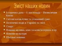 Історична дата – 6 листопада – Визволення Києва Світові катаклізми та пташини...