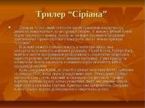 """Трилер """"Сіріана"""" Джордж Клуні, який останнім часом працював виключно як режис..."""