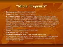 """""""Місія """"Сереніті"""" Производство: Universal Pictures, 2005 Режиссер: Джосс Уэдо..."""