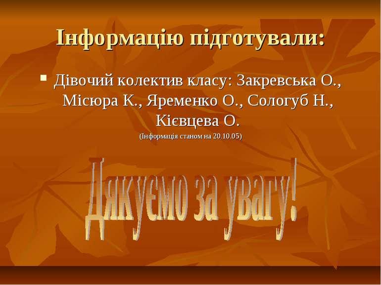 Інформацію підготували: Дівочий колектив класу: Закревська О., Місюра К., Яре...