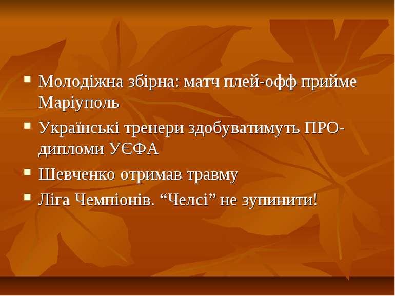 Молодіжна збірна: матч плей-офф прийме Маріуполь Українські тренери здобувати...