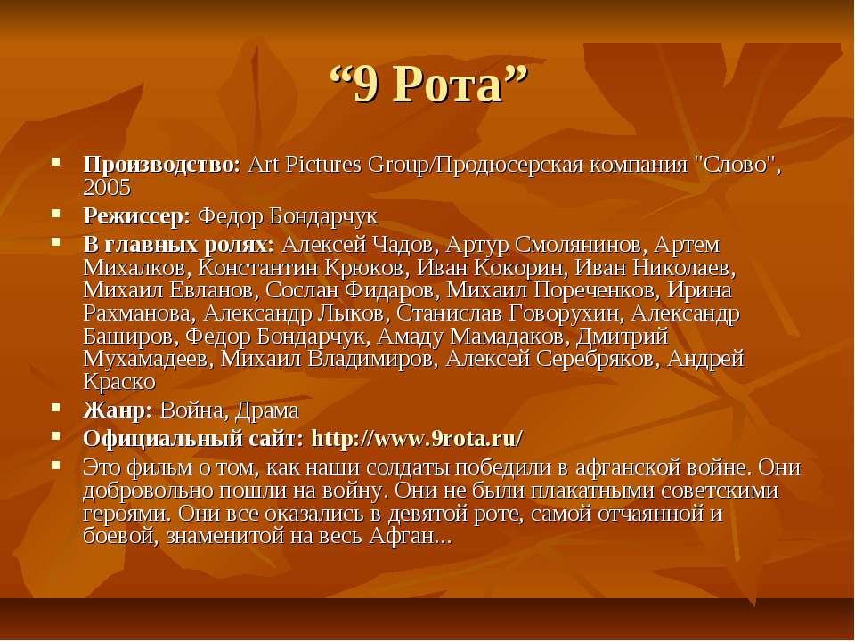 """""""9 Рота"""" Производство: Art Pictures Group/Продюсерская компания """"Слово"""", 2005..."""