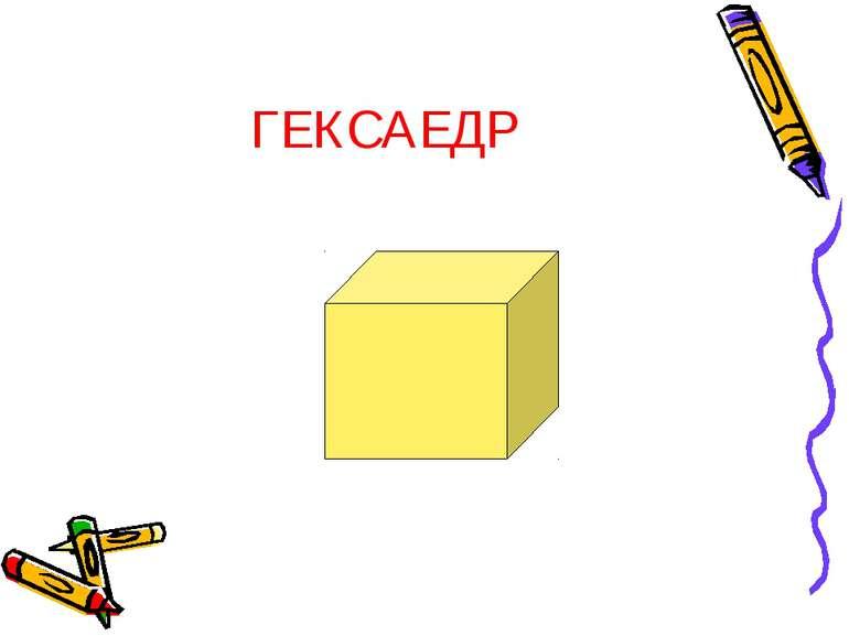 ГЕКСАЕДР
