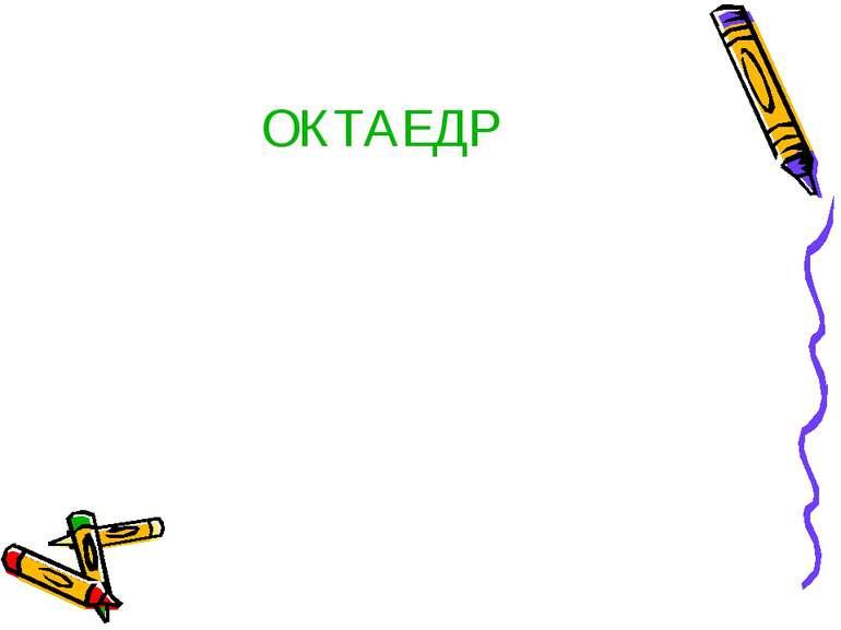 ОКТАЕДР
