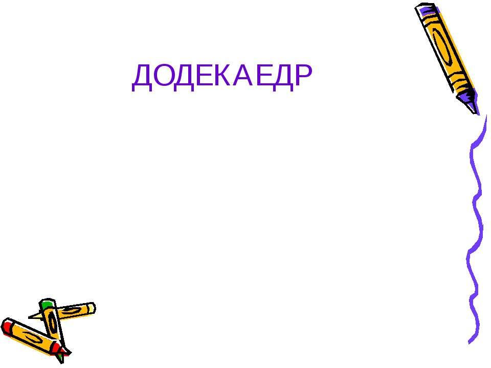 ДОДЕКАЕДР