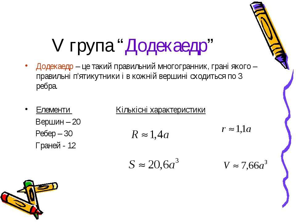 """V група """"Додекаедр"""" Додекаедр – це такий правильний многогранник, грані якого..."""