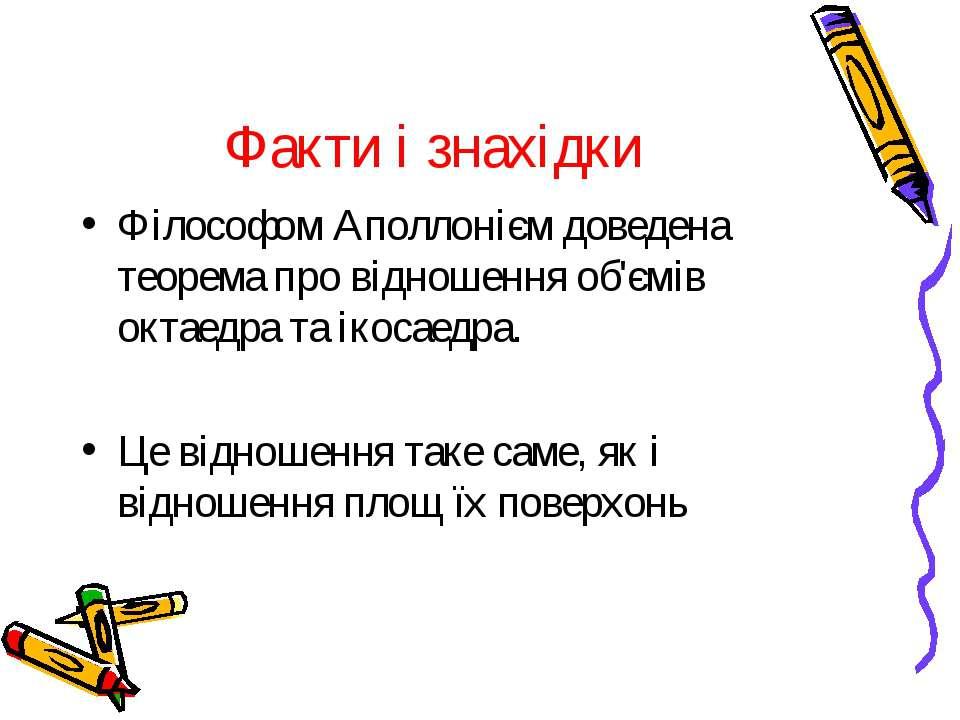 Факти і знахідки Філософом Аполлонієм доведена теорема про відношення об'ємів...