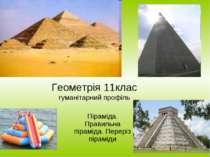 Геометрія 11клас гуманітарний профіль Піраміда. Правильна піраміда. Переріз п...