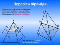 Перерізи піраміди Площина, яка паралельна основі піраміди й перетинає її, від...