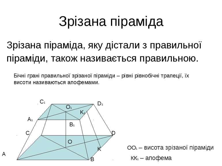 Зрізана піраміда Зрізана піраміда, яку дістали з правильної піраміди, також н...
