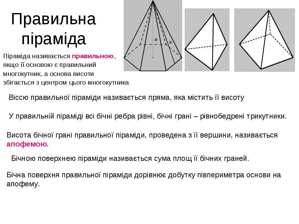 Правильна піраміда Піраміда називається правильною, якщо її основою є правиль...
