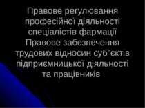 Правове регулювання професійної діяльності спеціалістів фармації Правове забе...