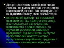 Згідно з Кодексом законів про працю України, на підприємствах укладається кол...
