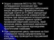 """Згідно з наказом МОЗ № 291 """"Про затвердження положення про спеціалізацію (інт..."""