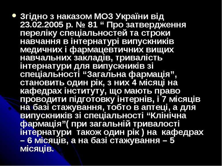 """Згідно з наказом МОЗ України від 23.02.2005 р. № 81 """" Про затвердження перелі..."""
