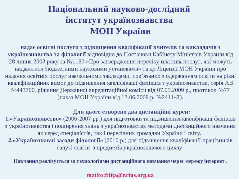 Національний науково-дослідний інститут українознавства МОН України надає осв...