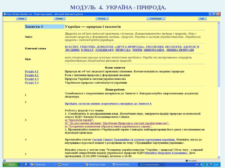 МОДУЛЬ 4. УКРАЇНА - ПРИРОДА.