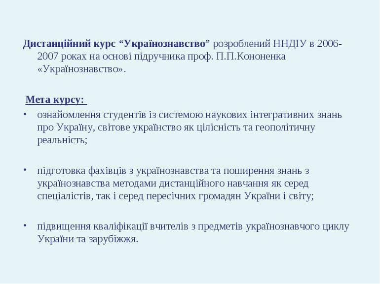 """Дистанційний курс """"Українознавство"""" розроблений ННДІУ в 2006-2007 роках на ос..."""