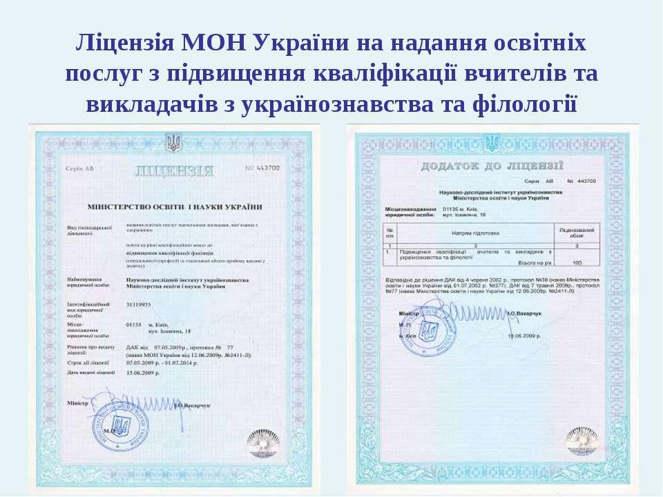 Ліцензія МОН України на надання освітніх послуг з підвищення кваліфікації вчи...