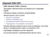 * Ліцензія GNU GPL GNU General Public Licence: програмне забезпечення поставл...