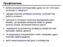 Профілактика робити резервні копії важливих даних на CD і DVD (раз на місяць?...