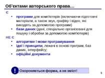 * Об'єктами авторського права… Є програми для комп'ютерів (включаючи підготов...