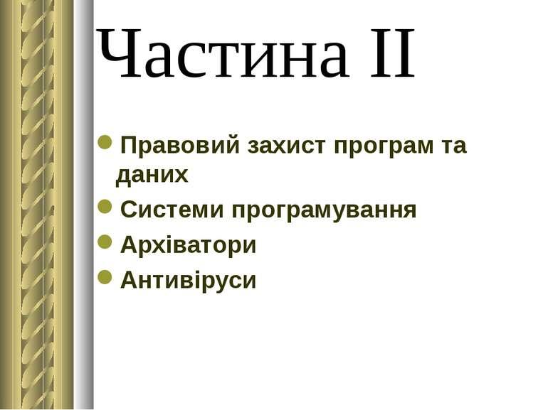 Частина ІІ Правовий захист програм та даних Системи програмування Архіватори ...