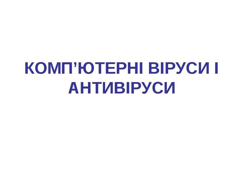 КОМП'ЮТЕРНІ ВІРУСИ І АНТИВІРУСИ
