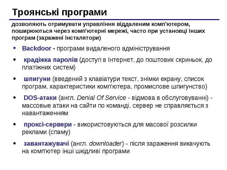 Троянські програми Backdoor - програми видаленого адміністрування крадіжка па...